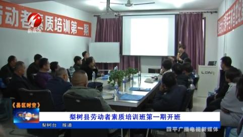 梨树县劳动者素质培训班第一期开班