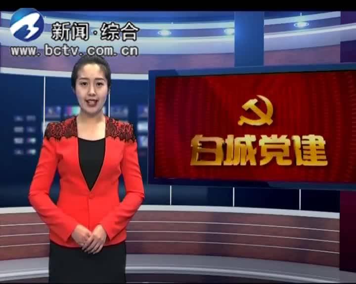 2019.12.15 白城黨建