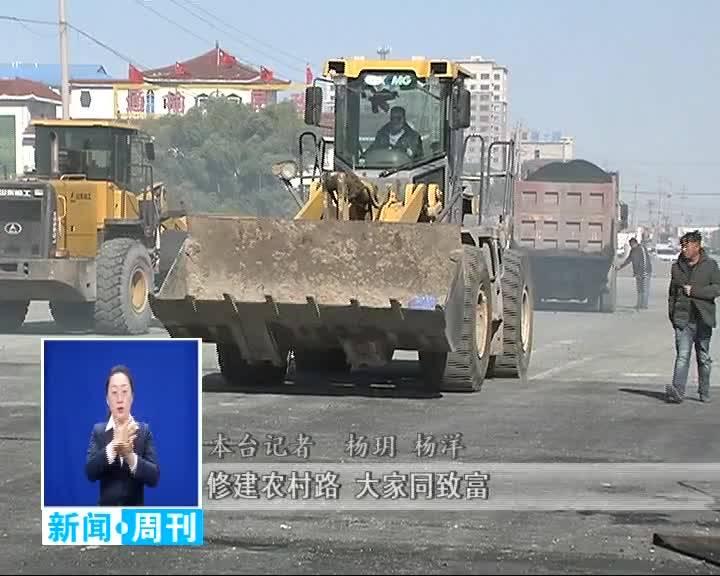 2019.12.22 白城新闻周刊