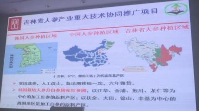 (集安)吉林省人参产业重大技术协同推广项目培训班