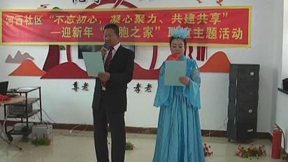 """(集安)河西社区举行迎新年""""侨胞之家""""联谊主题活动"""