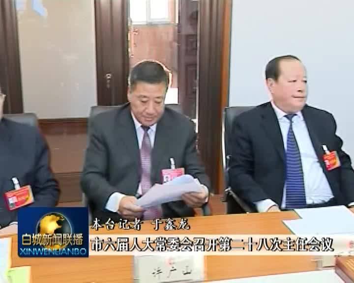市六屆人大常委會召開第二十八次主任會議