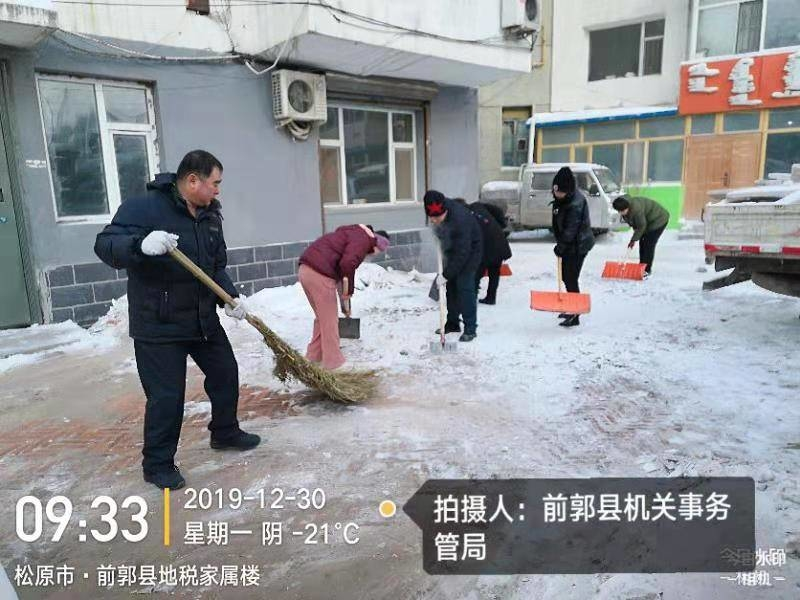 前郭全员行动清雪助创城(七)