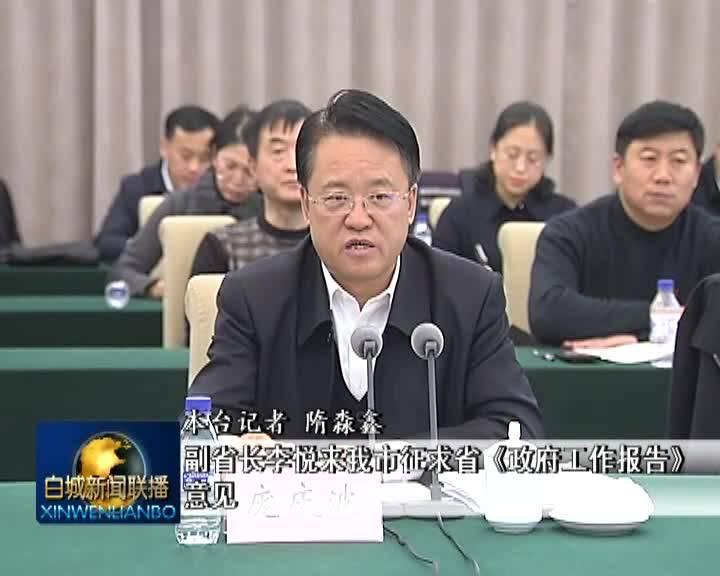 副省长李悦来我市征求省《政府工作报告》意见