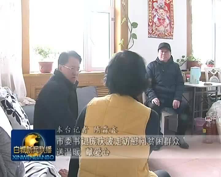 """市委書記龐慶波走訪慰問貧困群眾""""送溫暖、獻愛心"""""""