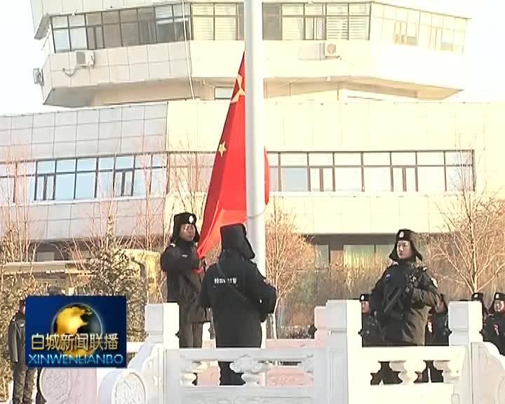 白城市举行2020年元旦升国旗宣誓仪式