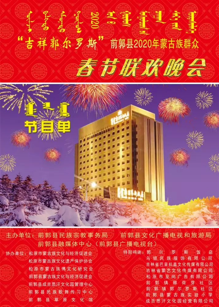 预告 | 2020年前郭县蒙古族群众春晚即将火热开启,精彩节目抢先知道~