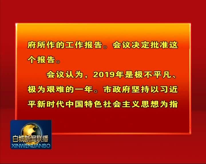 2020.1.9 白城新聞聯播