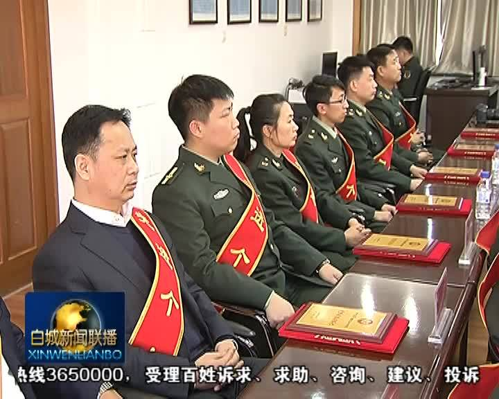 白城军分区党委九届十三次全体(扩大)会议召开