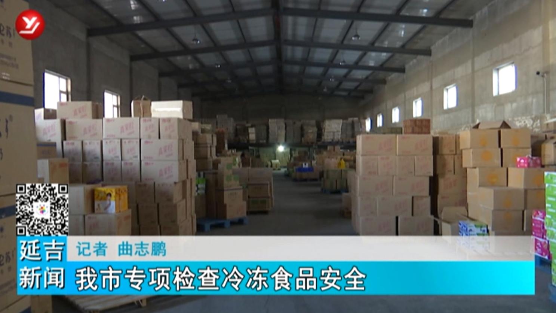 延吉市专项检查冷冻食品安全