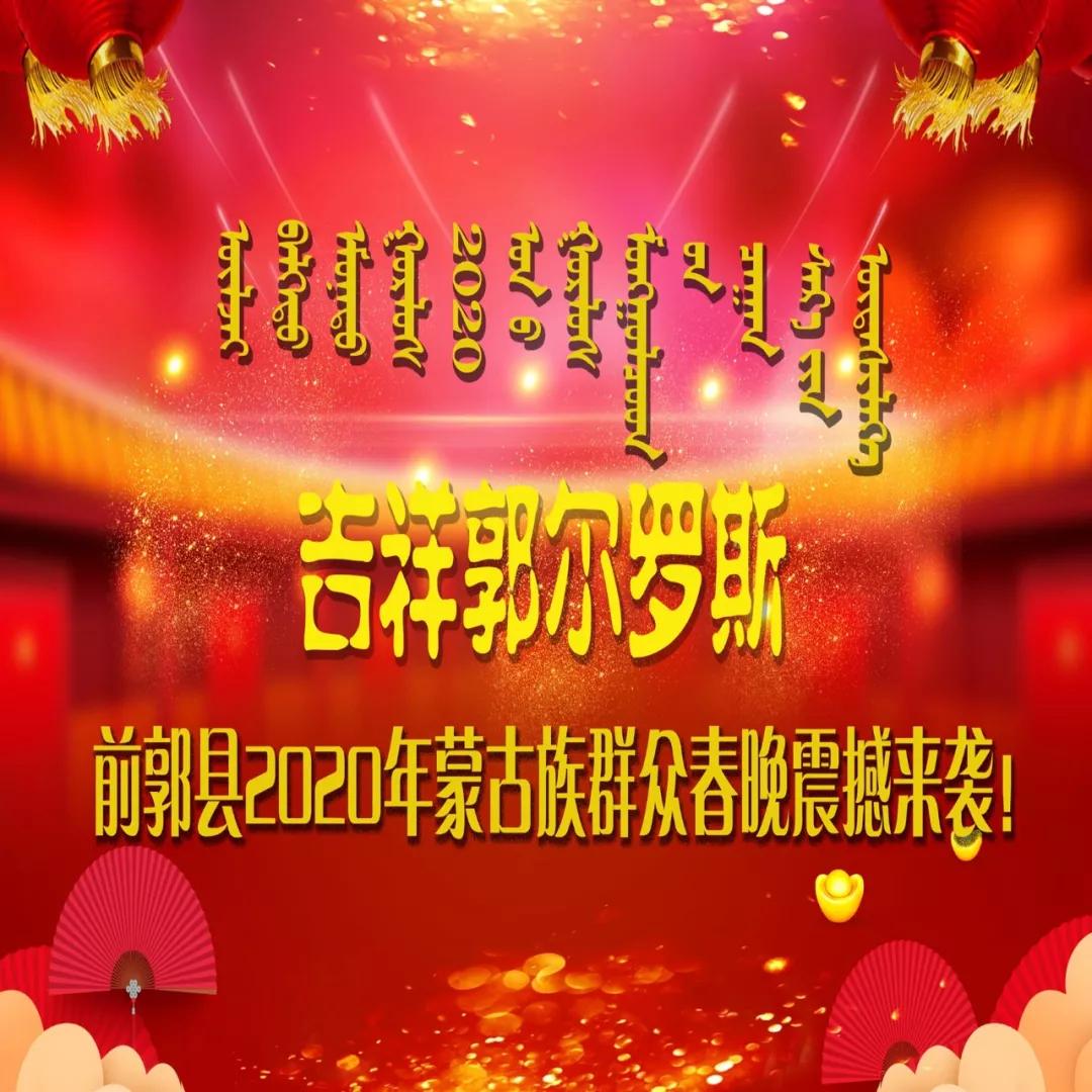 预告 | 前郭县2020年蒙古族群众春节联欢晚会邀您收看!