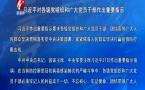 习近平对各级党组织和广大党员干部作出的重要指示
