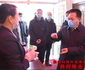 【团结一心 共抗疫情】通化市委书记高志国来集指导督导疫情防控工作