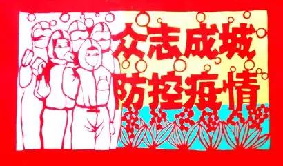 """珲春新时代文明实践志愿者 原创战""""疫""""剪纸作品网络展"""