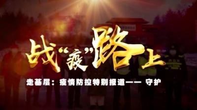 """吉林集安-《战""""疫""""路上》疫情防控特别报道——守护"""