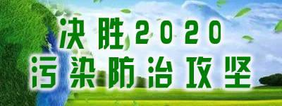 决胜2020污染防治攻坚