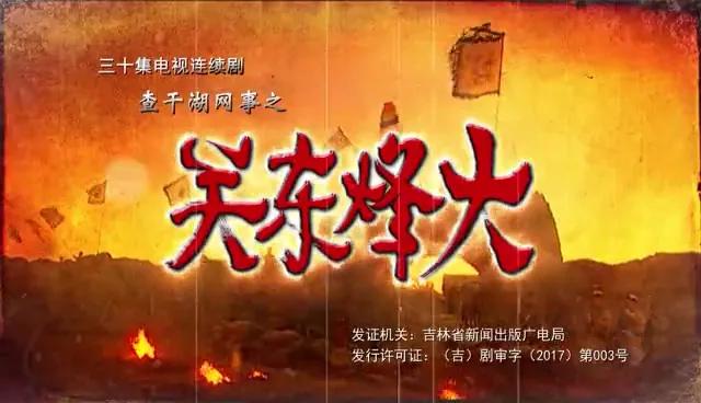 有歌有故事 热播剧《关东烽火》讲述风雨查干湖