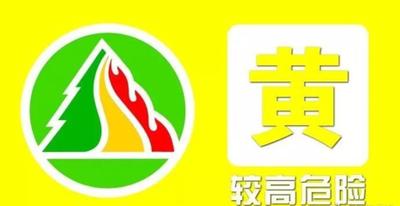 注意!前郭县发布森林黄色预警