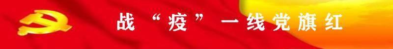 战疫一线党旗红