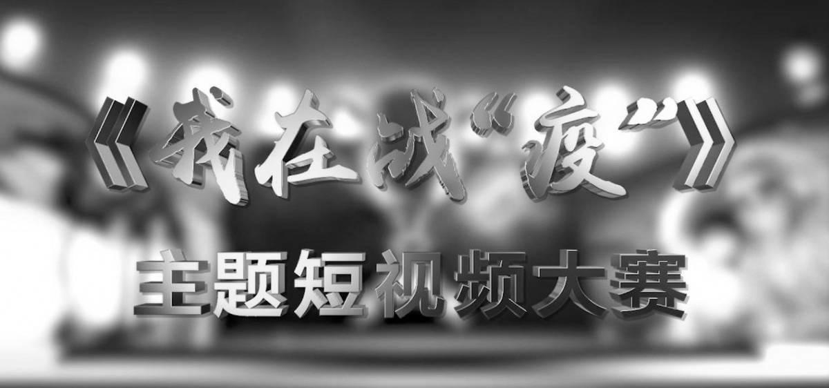 """吉林省《我在战""""疫""""》主题短视频大赛作品征集正式启动"""