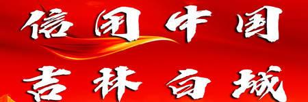 信用中国吉林白城