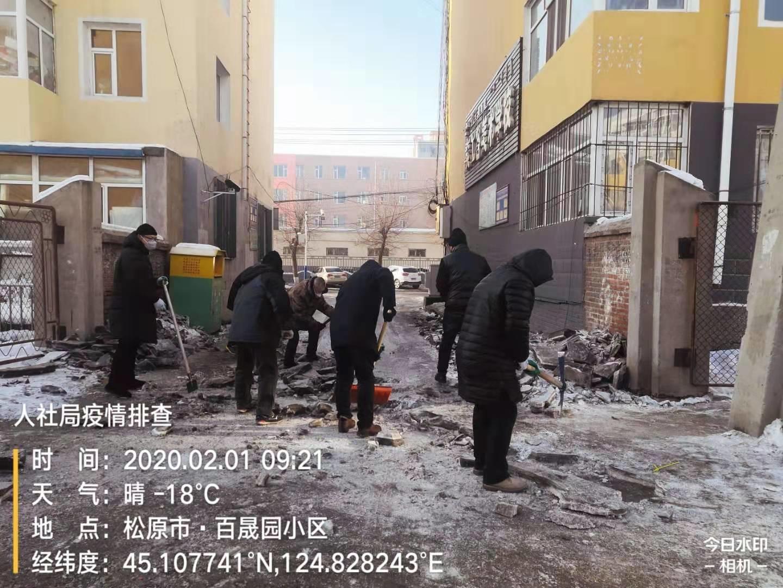 前郭县人社局将防疫工作落到实处 彻底清理防疫小区积雪