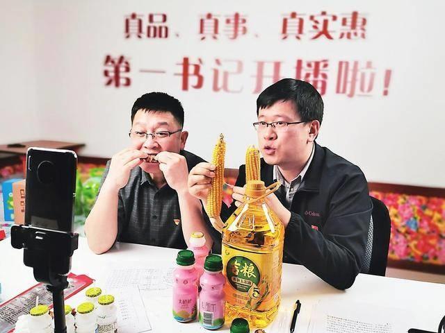 第一书记组团代言吉林特色农产品助力脱贫攻坚