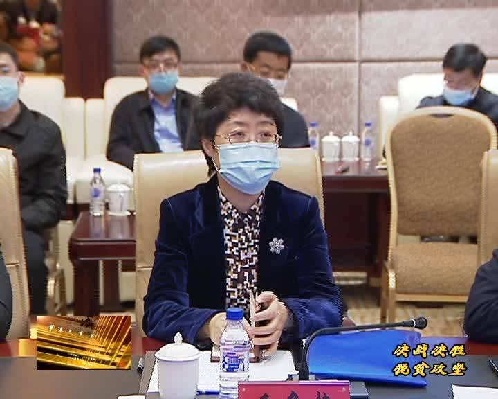 我县召开脱贫攻坚领导小组第10次会议