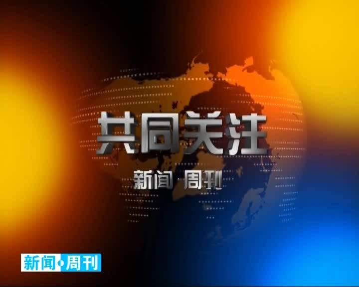 2020.5.17 白城新闻周刊