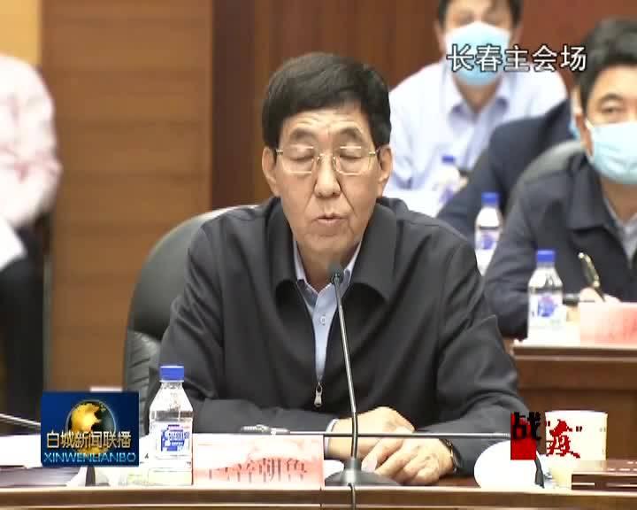 省委常委会议暨疫情防控工作领导小组会议在长春召开