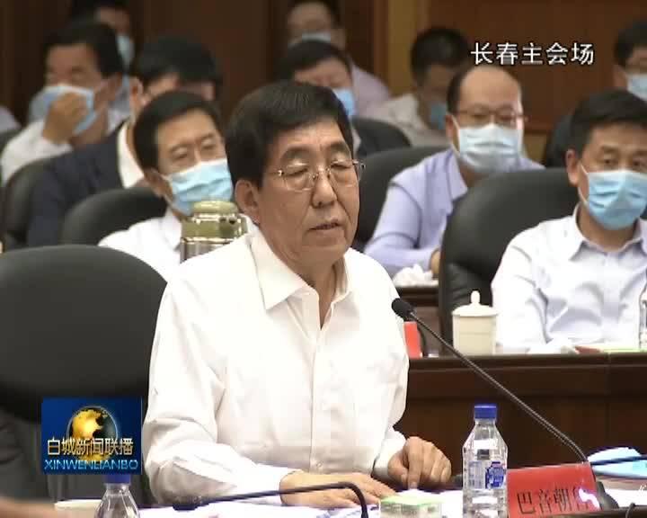 省委常委扩大会议 召开
