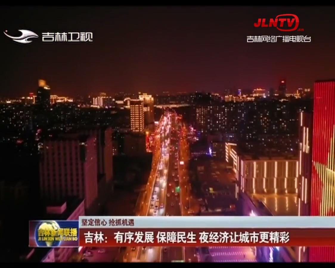【坚定信心 抢抓机遇】吉林:有序发展 保障民生 夜经济让城市更精彩