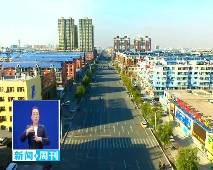 2020.6.14 白城新闻周刊