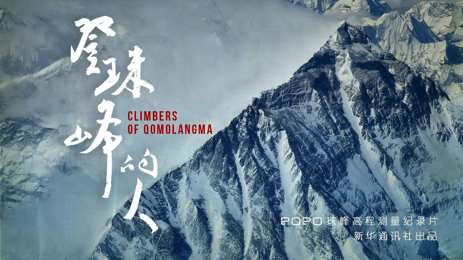 新华社 | 纪录片《登珠峰的人》 2020中国珠峰高程测量全纪录