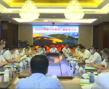 2020年鸭绿江市级河长制联席会议在集安市召开