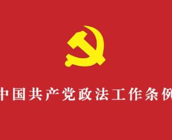 对《中国共产党政法工作条例》你了解多少?