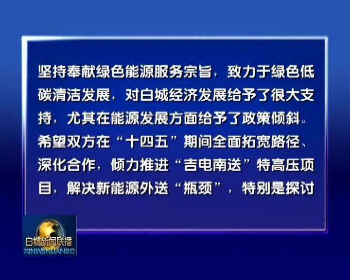 市长李明伟到内蒙古通辽市洽谈项目合作