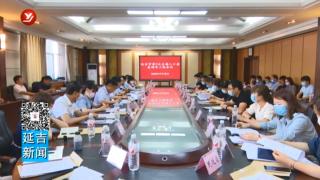 延吉市第七次全国人口普查领导小组会议召开