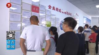延吉市启动2020年民营企业招聘月活动