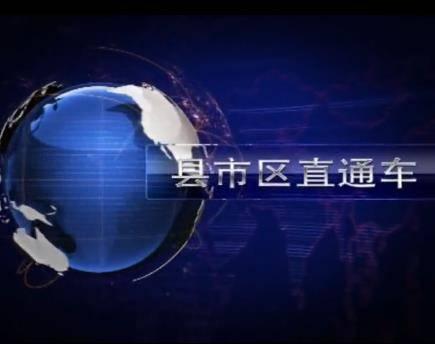 景俊海到通榆县调研时强调 坚决高质量完成脱贫攻坚收官任务 加快推动特色优势向发展优势转化