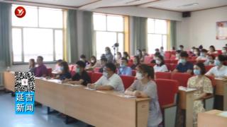 延吉市2020年入党积极分子培训班开班