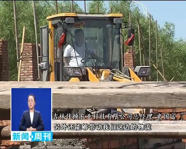 2020.7.26 白城新闻周刊