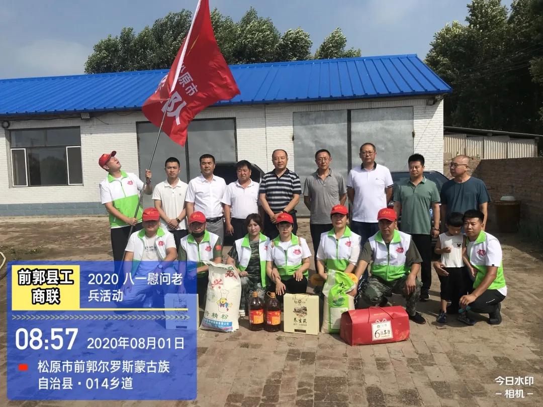 松原市、前郭县工商联联合老兵车队和会员企业慰问老兵
