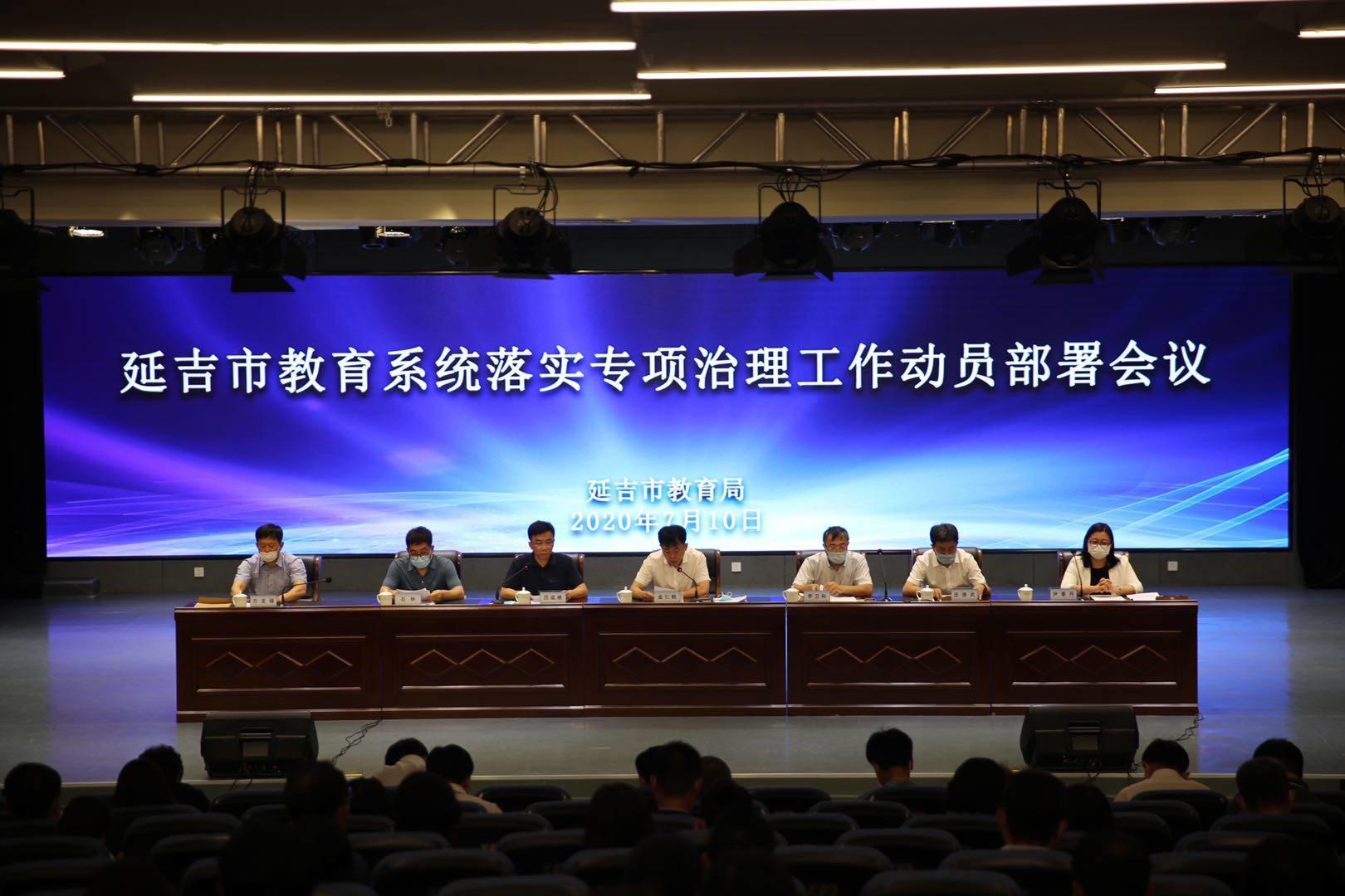 延吉市纪委监委:源头治理 整治教育领域不正之风