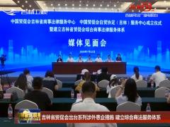 吉林省贸促会出台系列涉外恵企措施 建立综合商法服务体系