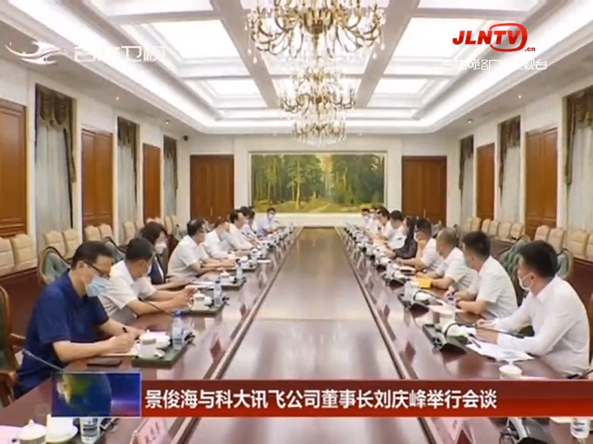 景俊海与科大讯飞公司董事长刘庆峰举行会谈