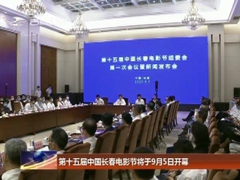 第十五届中国长春电影节将于9月5日开幕