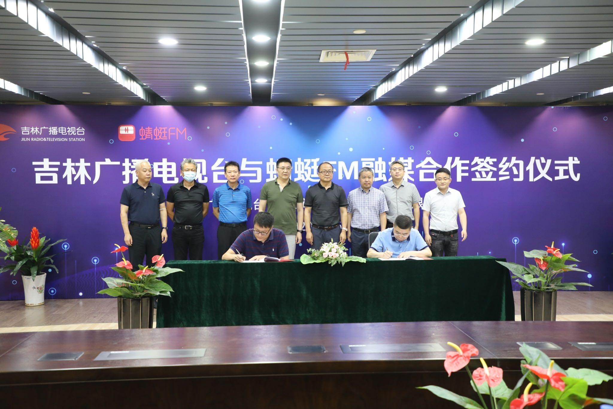 吉林广播电视台与蜻蜓FM举行融媒合作签约仪式