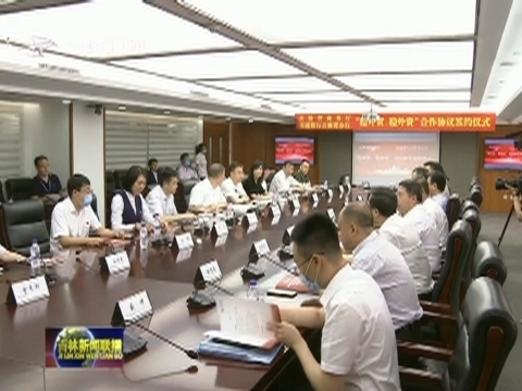 """吉林省商务厅与交通银行吉林省分行签署""""稳外贸、稳外资""""合作协议"""