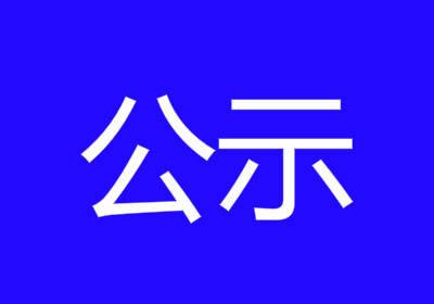 前郭县廉洁征兵监督员公示名单